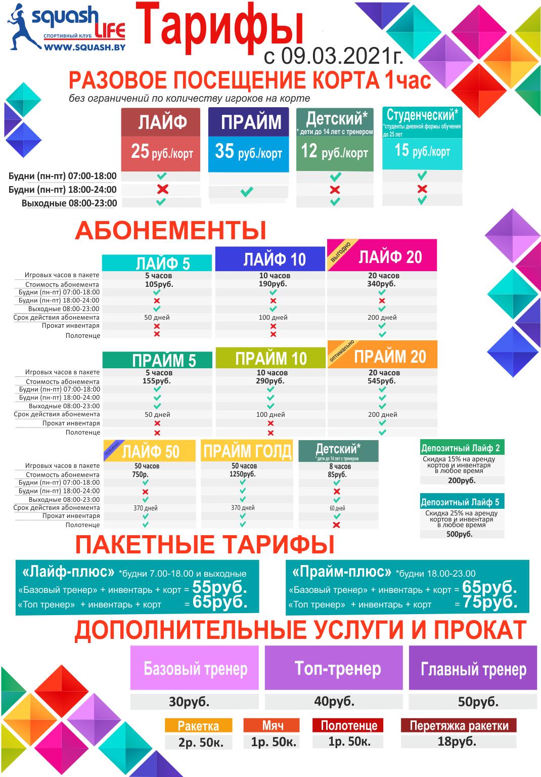 Прайс_общий_202124