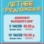 ЛП_ВЫХ_2